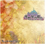 Lolita23q- Discografia RisouKakuuToshi