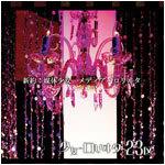Lolita23q- Discografia ShinyakuBaitaiShoujo-MediaLolita-