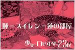 Lolita23q- Discografia Sui-suiren-Rennoheya