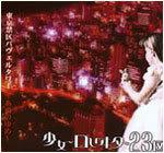 Lolita23q- Discografia Tokyokinkubabeltowerakanoyume