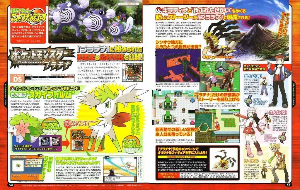 New pokemon game 86627_1213177861779_122_252lo1