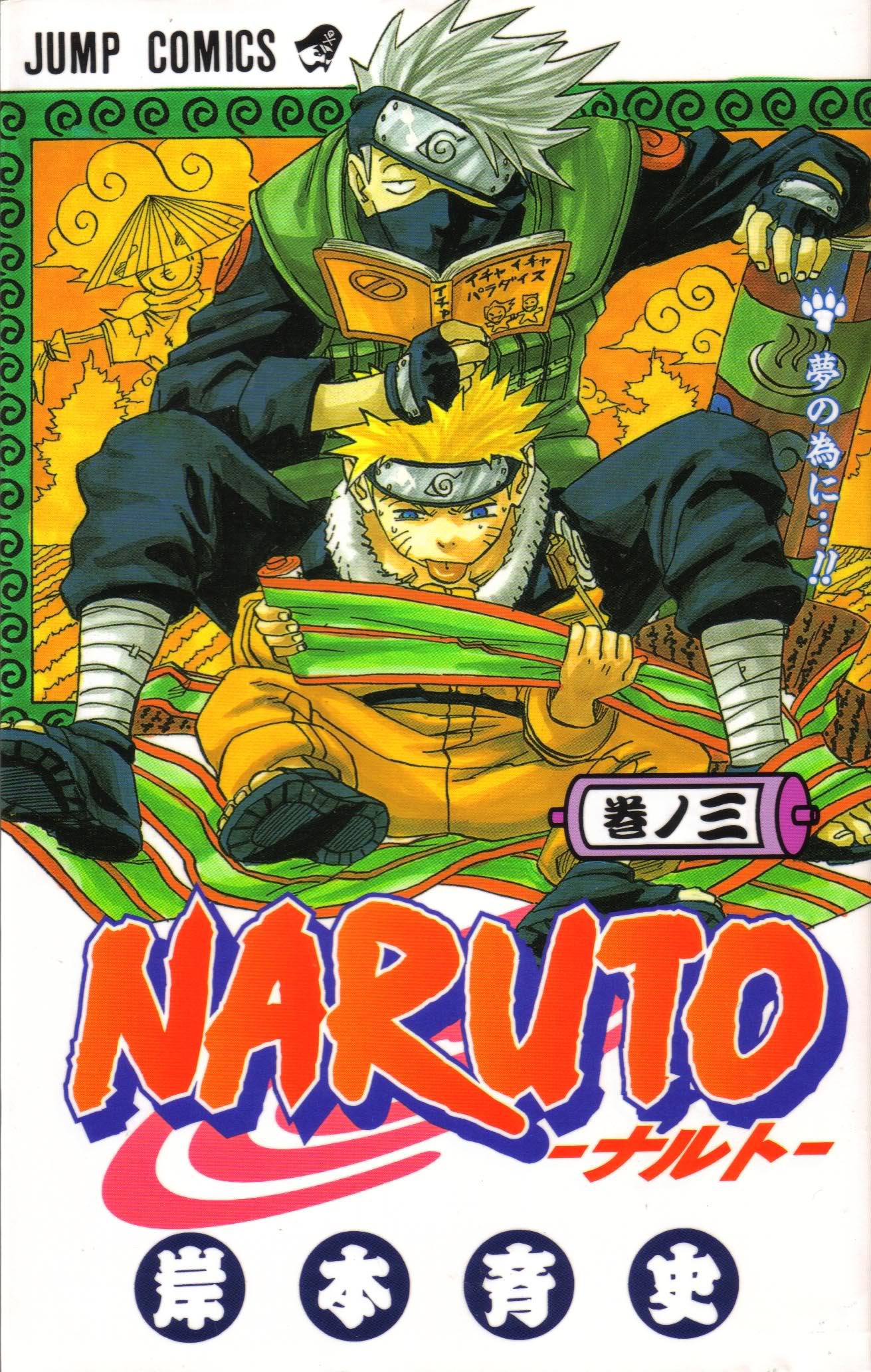 Naruto [lectura online] - [34/??] - [Tomos - 5/??]  03