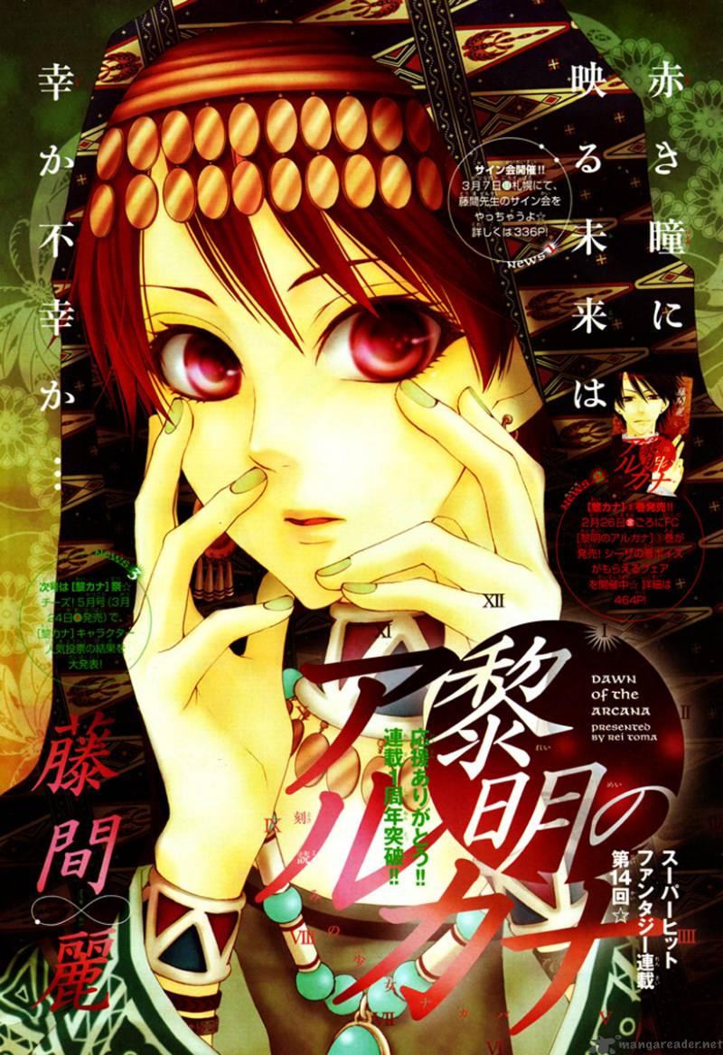 Nakaba Akage (Reimei no Aracana) Reimei-no-arcana-1707857