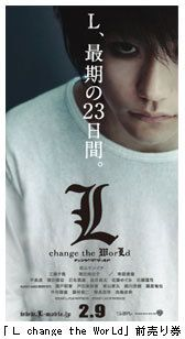 L ~ Change the World 600full-l3A-change-the-world-poster