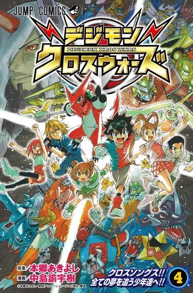 [Digimon Xros Wars] Capa do vol. 04 DXWVol4