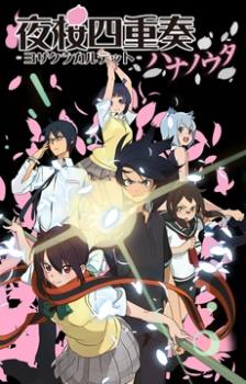 OFFICIAL Fall Anime Forecast (September/October/November) Pt. Niconico niiii~ 52563_zpsf72495b9