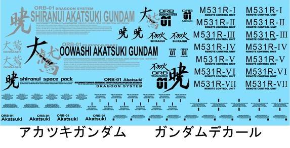 DC-0001 1/100  Akatsuki DC-0001