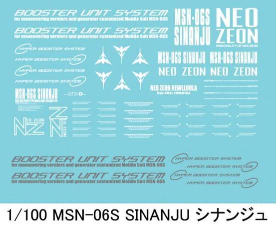 DC-0012 1/100  MG Sinanju DC-0012