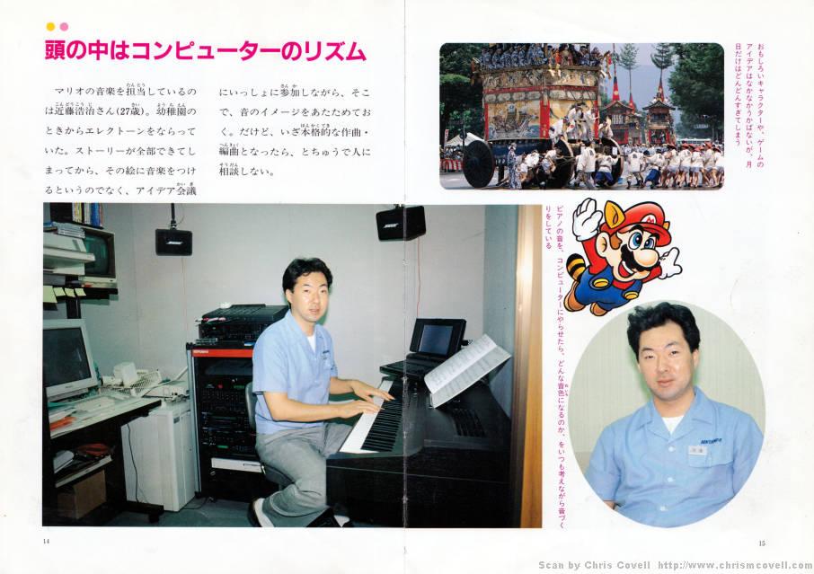Les photos rétro cultes de célébrités de la micro/jeu vidéo - Page 3 FamiStars1415