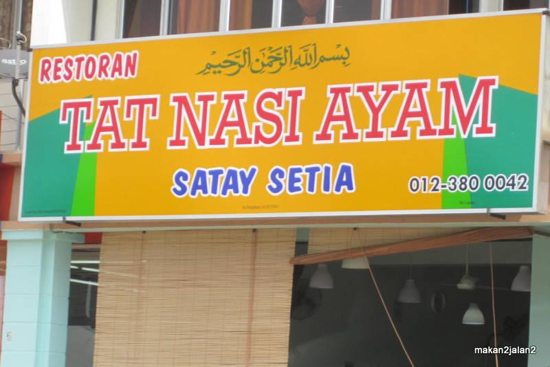 TTS Nasi Ayam...kok kok koooook!~ IMG_8341-1