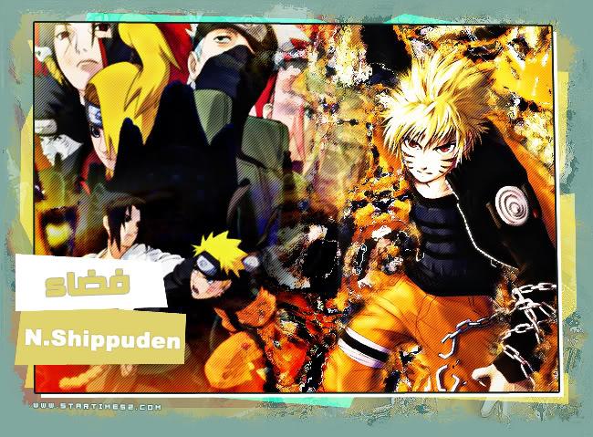 |♣♣| مــلــحــق فــضــاء Naruto Shippuden |♣♣|  Space2