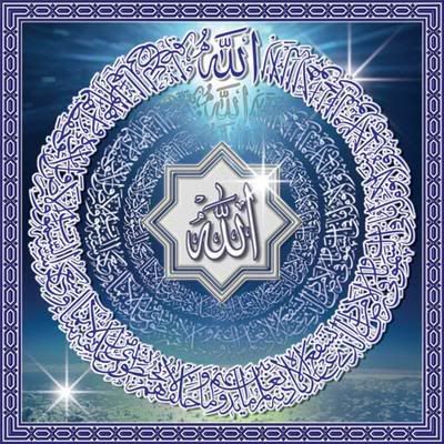Blue Shiny Chrome - Allah in the middle Arabic writing 242861855