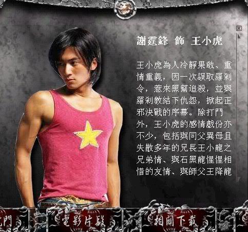 [2006] Long Hổ Môn | Dragon Tiger Gate | 龙虎门 D35298225ff8d5f8d6cae266