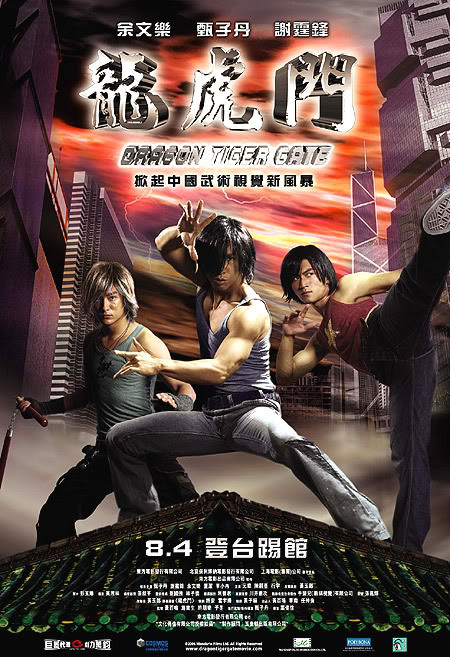 [2006] Long Hổ Môn | Dragon Tiger Gate | 龙虎门 Dragon-tiger-gate