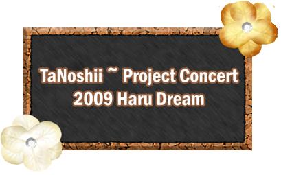 ☆TaNoshii☆ Project Concert 2009 Haru Dream - Kioku no Meiro [Part6] TaNoshiiProjectConcert2009HaruDream