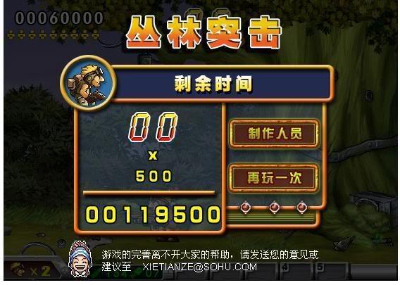 Game Corner MetalSlug01