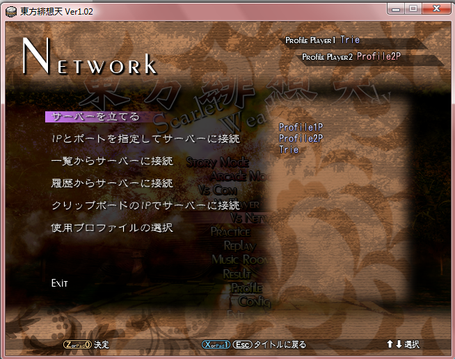 How netplay works. Menu2
