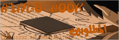 المطلوبين BINGO BOOK