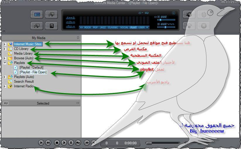 كامل + شرح مفصل + محمول = محتاج لتحميلكم ورئيكمJetAudio v7 7