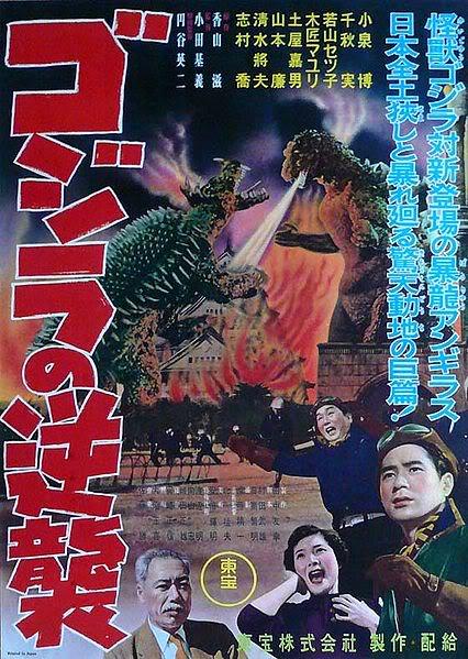 [02] Godzilla Raids Again [1955] 426px-Gojira_no_gyakushu_poster