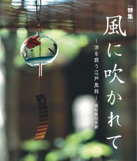 Furin - Chuông gió Nhật Bản  Ph_top