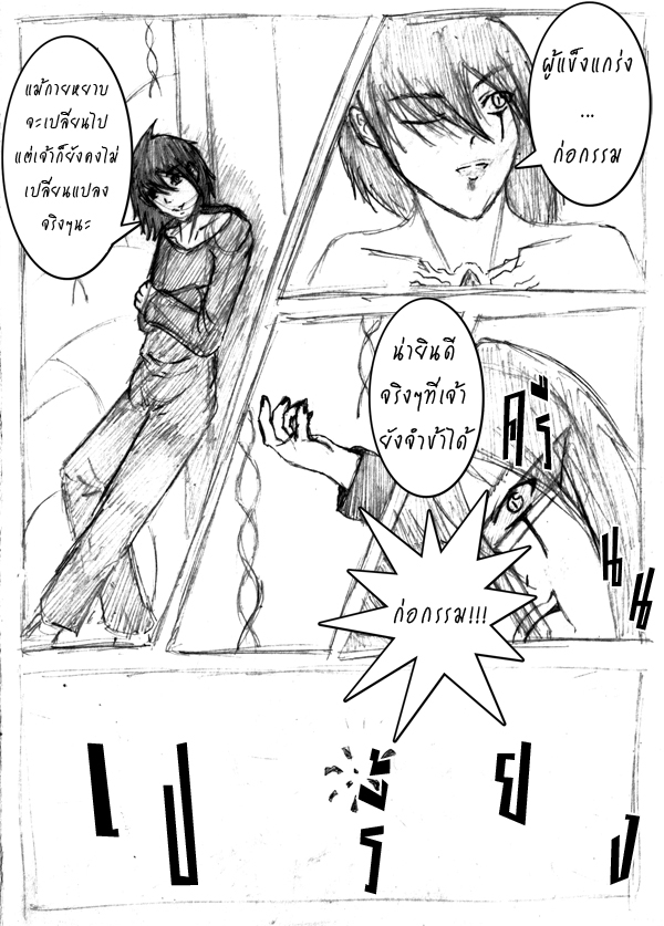 [Character CF-3] อัลเบโร่ (พฤกษชาติโลหิต) Intro มาแล้วจ้า!!! BP-intro03_zpscde07293