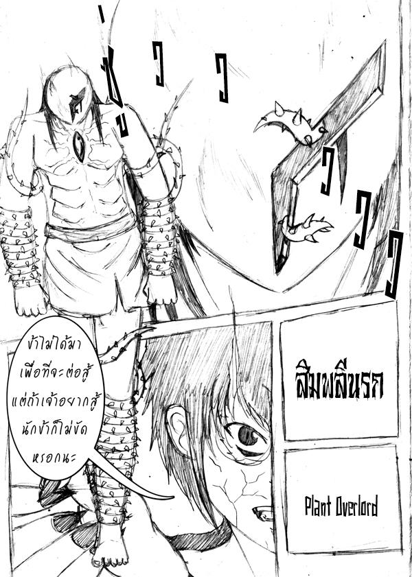 [Character CF-3] อัลเบโร่ (พฤกษชาติโลหิต) Intro มาแล้วจ้า!!! BP-intro06_zps91857392