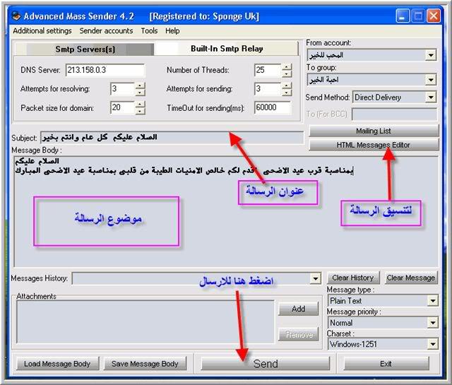 10 مليون ايميل عربى + برنامج ارسال الايميلات شرح مصور 11