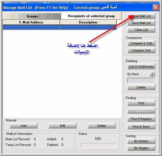 10 مليون ايميل عربى + برنامج ارسال الايميلات شرح مصور 7