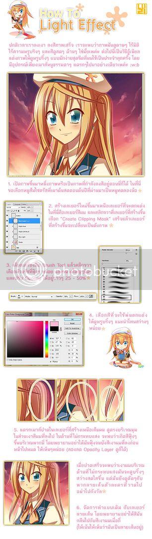 [บทความ]How To Light Effect Howtolighteffectpart1