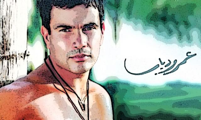 Amr Diab English Forums