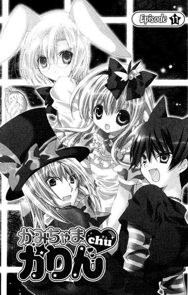 [Manga]Kamichama Karin Chu 01kchu