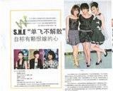S.H.E di magazine Th_2ed543557ae59473574e00d1
