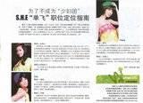 S.H.E di magazine Th_356406f5756a82c87709d7d2
