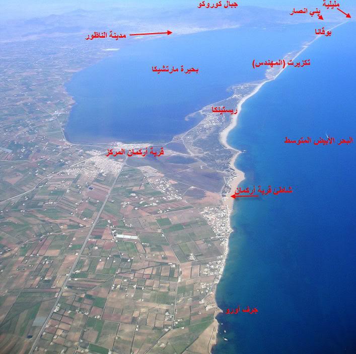 صور من إقليم الناظور في منطقة الريف شمال المغرب Marchica-view