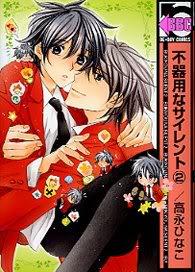[DD][Manga Yaoi] Bukiyou na Silent (02/??) Bokiyounasilent2