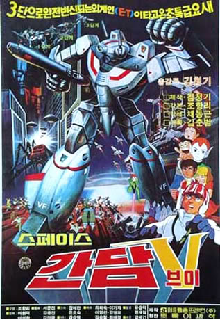 """Macross Robotech """"EXTRAÑA VERSiÓN"""" WTF!? Gundamv"""