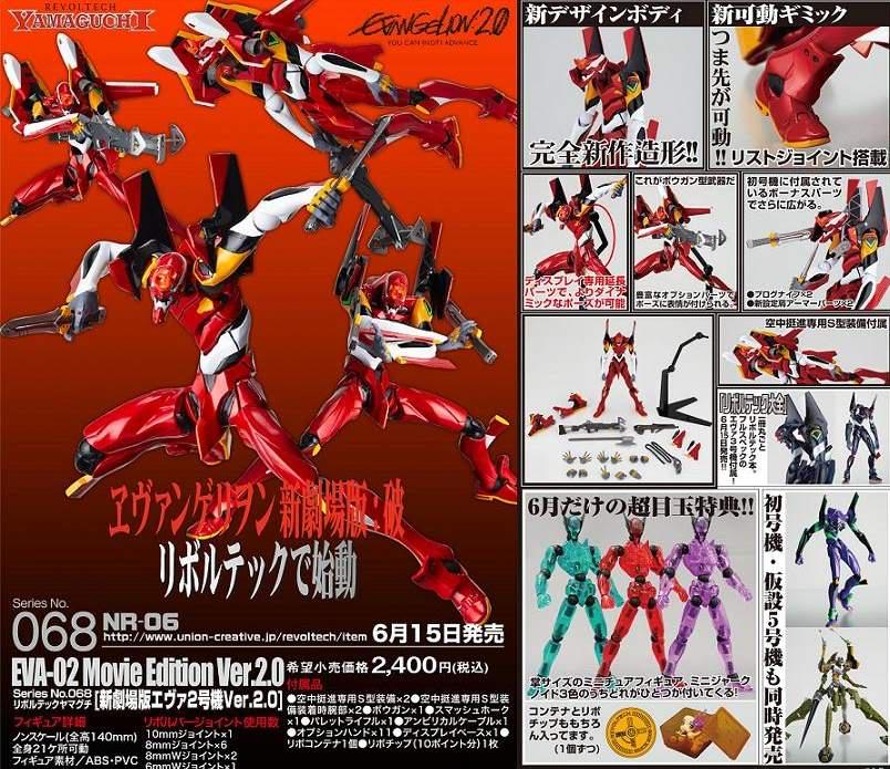 Otras figuras Revoltech Yamaguchi de Kaiyodo Matrixcollectibles_eva_02_20