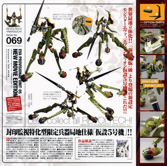 Otras figuras Revoltech Yamaguchi de Kaiyodo Matrixcollectibles_eva_05_20