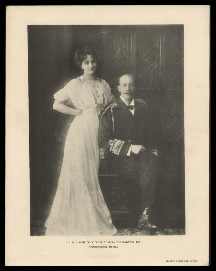 Principes de Grecia y Dinamarca Georgioskmaria