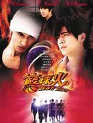 Hot Shot Breaks Record of Taiwanese Idol Dramas Thumb_4387596-1875641