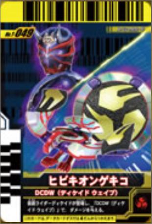Descarga de Canciones de Kamen Rider Hibikiform