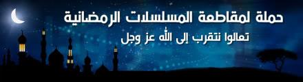 حملة مقاطعة الأفلام والمسلسلات في رمضان Ramadan