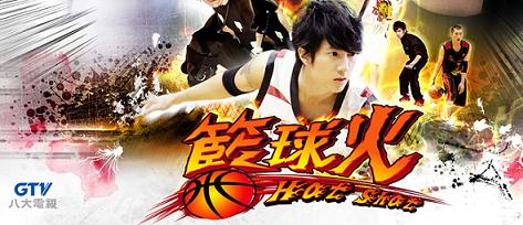 Hot Shot will be on air tomorrow Hot_Shot_Posterd