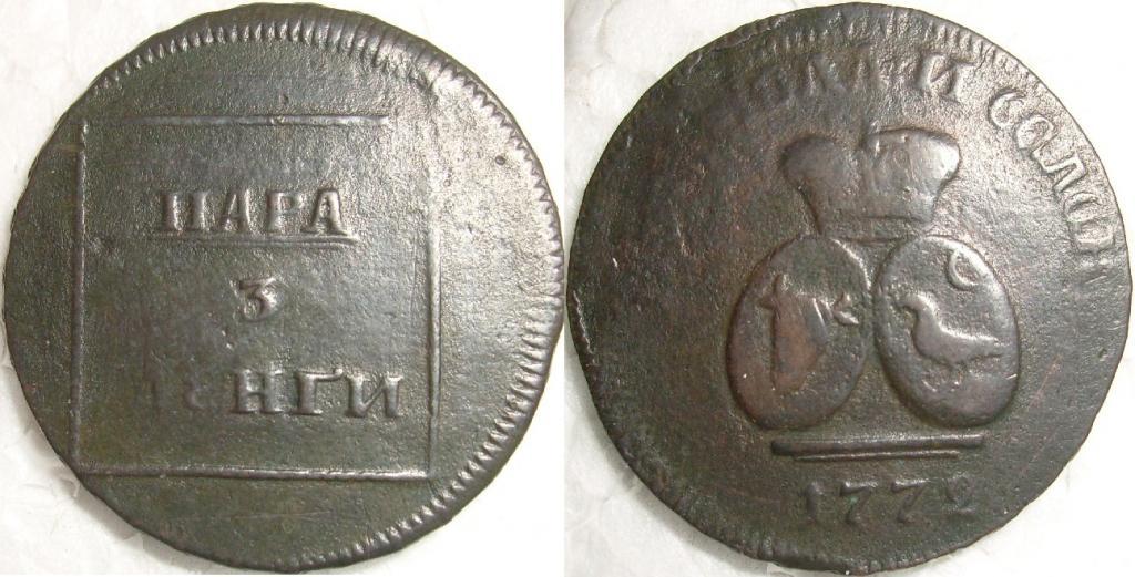 Руска монета Post-12788-129482377142_zps2a8544a9