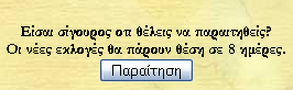 Ç äïõëåéÜ ôïõ ÄçìÜñ÷ïõ Clipboard09