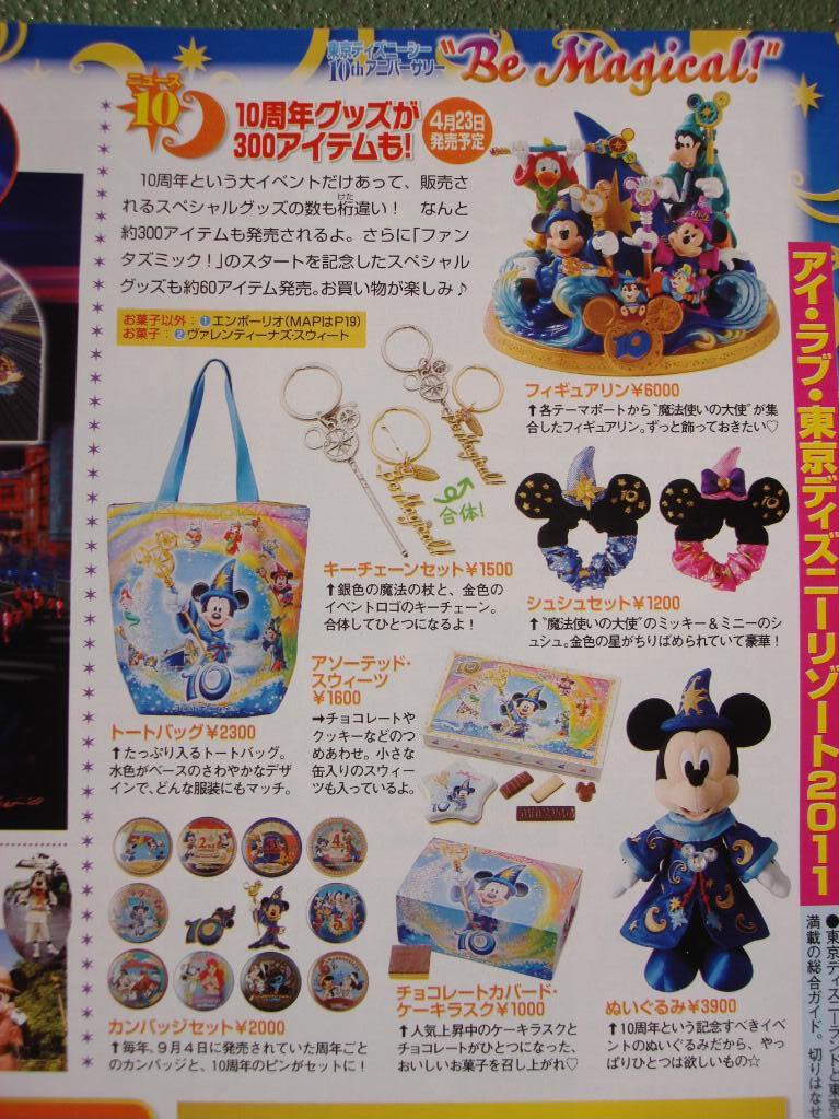 "[Tokyo DisneySea] ""Be Magical""  DSC05322"
