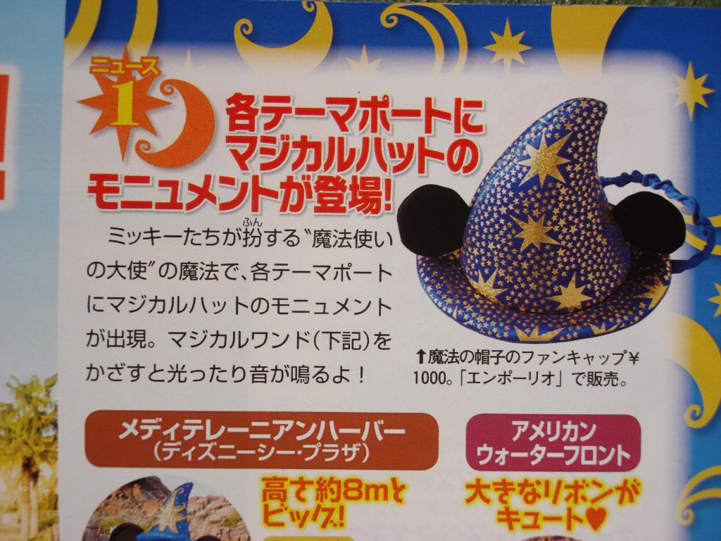 "[Tokyo DisneySea] ""Be Magical""  DSC05324"