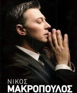 ΜΑΚΡΟΠΟΥΛΟΣ ΝΙΚΟΣ - ΔΥΣΚΟΛΗ ΝΥΧΤΑ. Nikosmakropoulos