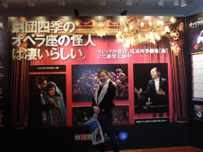 Phantom of the Opera, the stage show in Japan Jsmall1